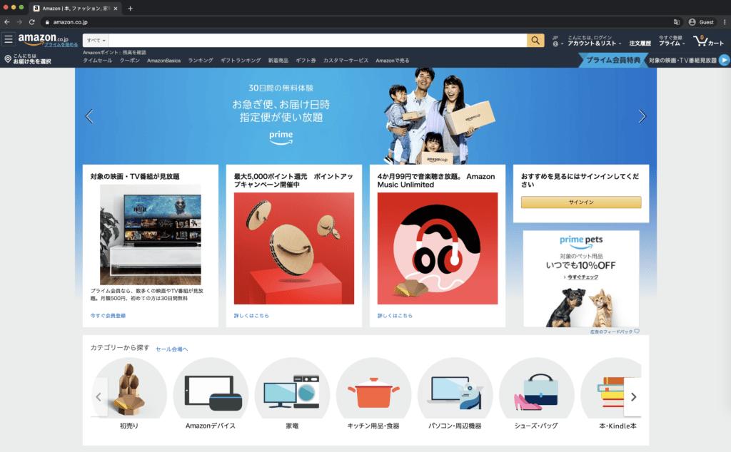 Amazon Japan Website